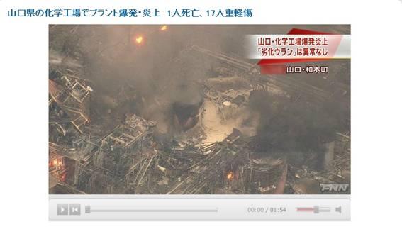 japan-depleted-uranium-factory-explosion-3400-barrels-april-22-2012.jpg